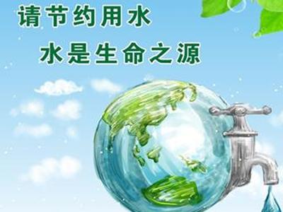 深圳职业技术学院-校园节水报修
