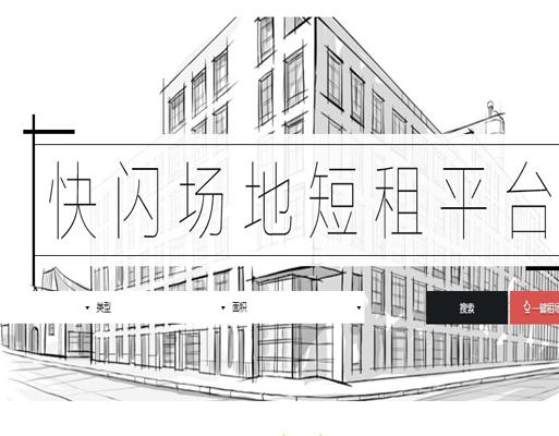 快闪共和国-深圳市收纳之家科技有限公司-第1张轮播图