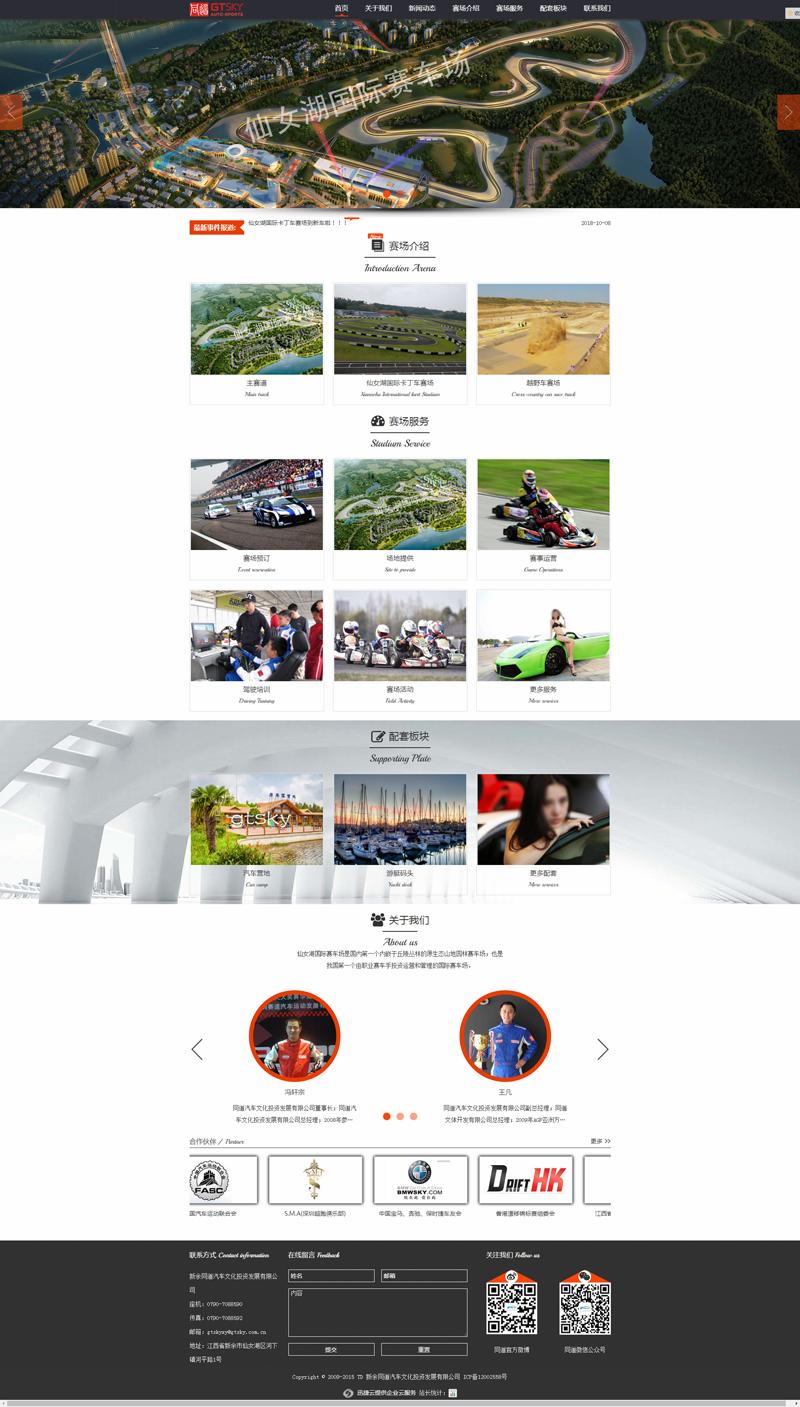 仙女湖卡丁车赛场-新余同道汽车文化投资发展有限公司-网站首页截图