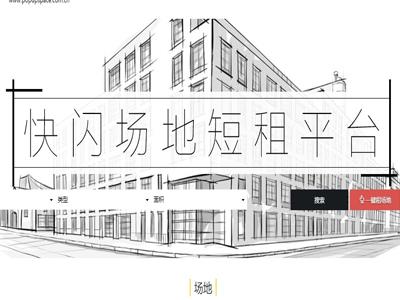 快闪共和国-深圳市收纳之家科技有限公司
