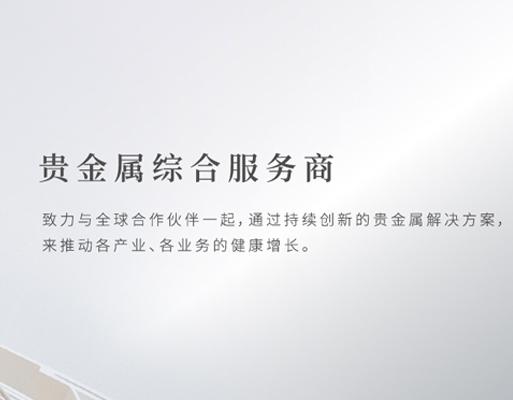 贵金属综合服务商-时尚黄金引领者-深圳市金明丰珠宝有限公司-第4张轮播图