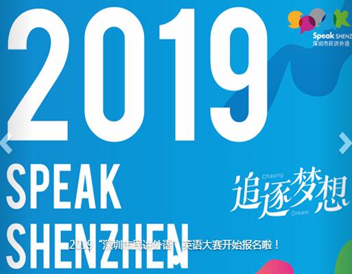 【第二期】深圳市民学外语英语角平台-第1张轮播图