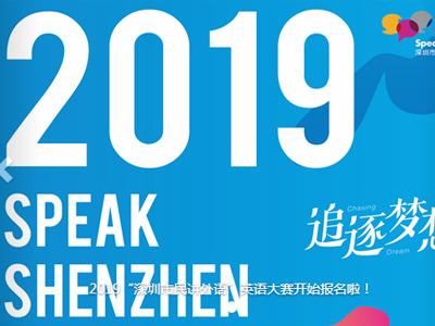【第二期】深圳市民学外语英语角平台
