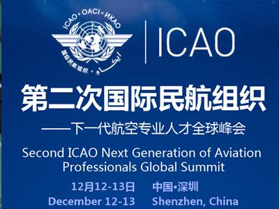 第二次国际民航组织——下一代航空专业人才全球峰会