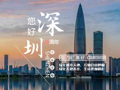 深圳市中洲园林绿化有限公司