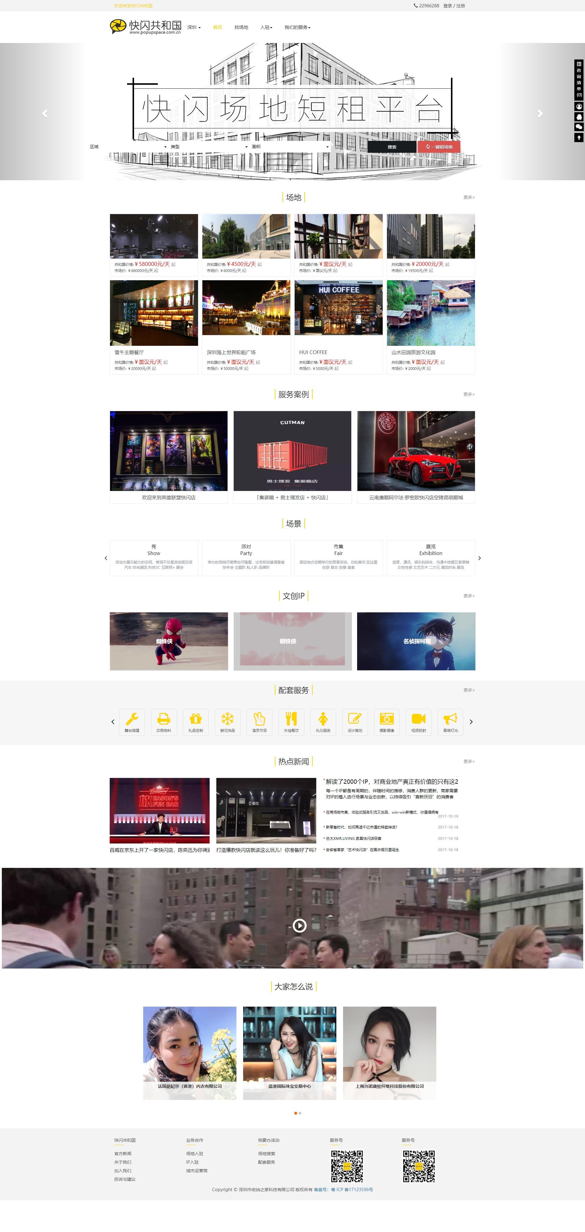 快闪共和国-深圳市收纳之家科技有限公司-网站首页截图