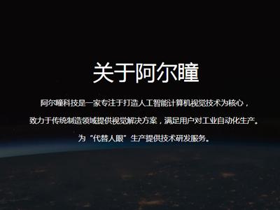 阿尔瞳(深圳)科技有限公司