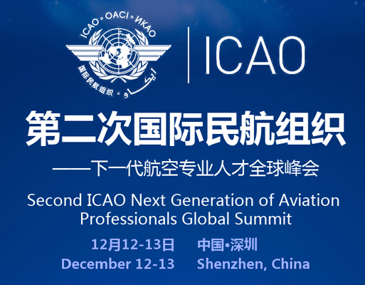 第二次国际民航组织——下一代航空专业人才全球峰会-第1张轮播图