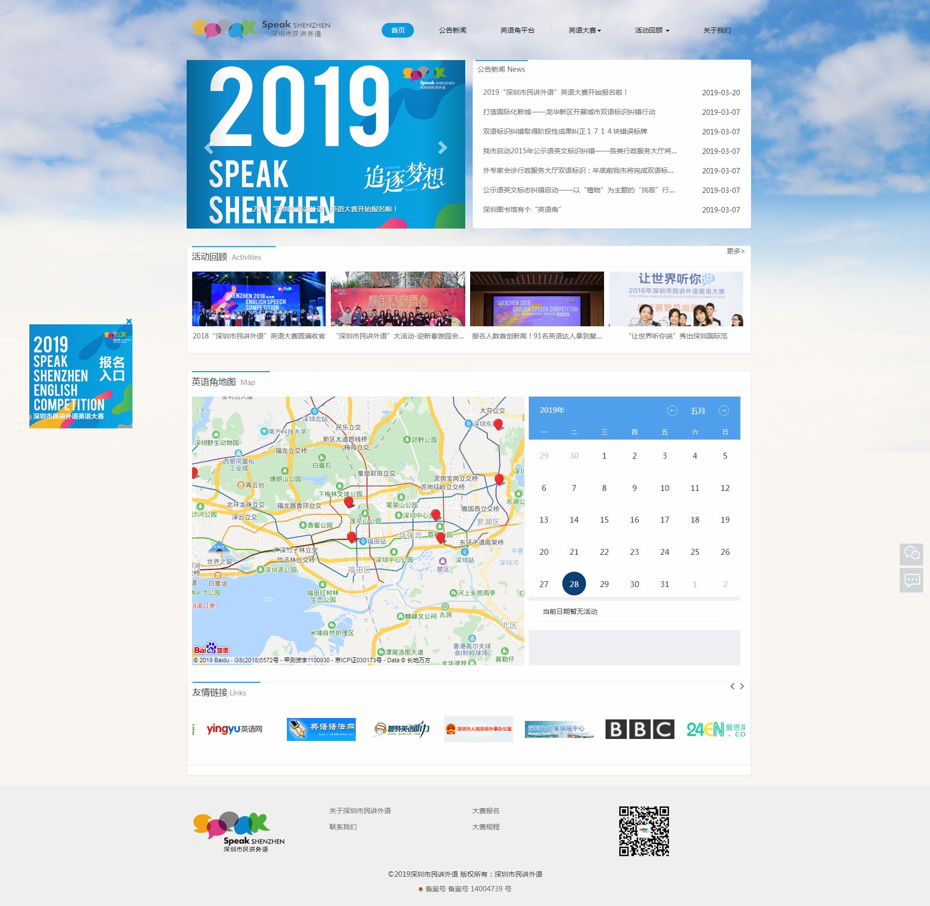 深圳市民学外语英语角平台-2019年-网站首页截图