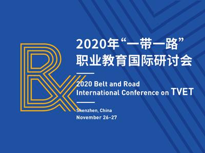 """2020年第二届""""一带一路""""职业教育国际研讨会"""