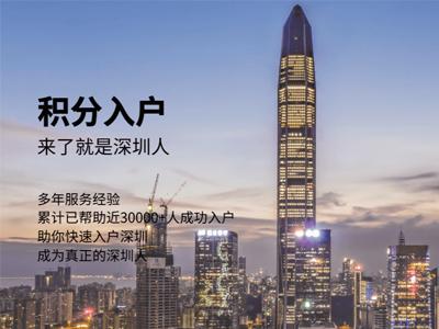 深圳积分入户测评-博得教育集团