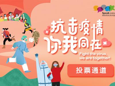 """""""抗击疫情,你我同在""""大型线上主题活动-深圳外事保障中心"""