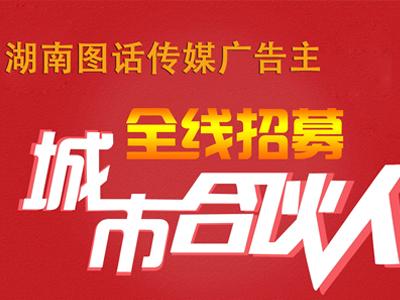 湖南省图话文化传媒有限公司