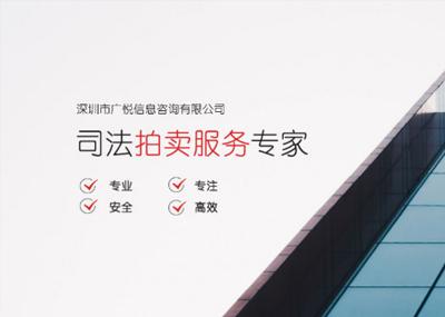 深圳市广悦信息咨询有限公司