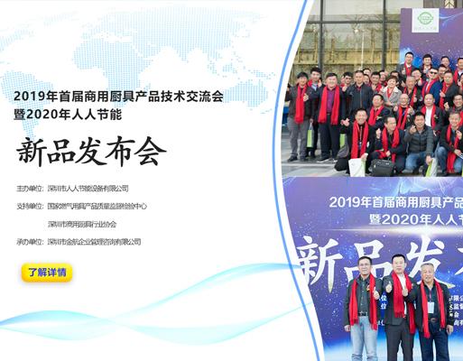 人人节能灶-深圳市人人节能设备有限公司-第1张轮播图