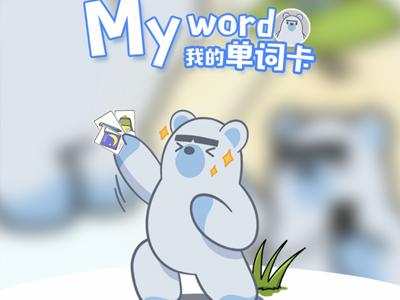 熊宝亲子园·在线翻译制作卡片