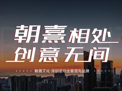 深圳市朝熹文化传媒有限公司