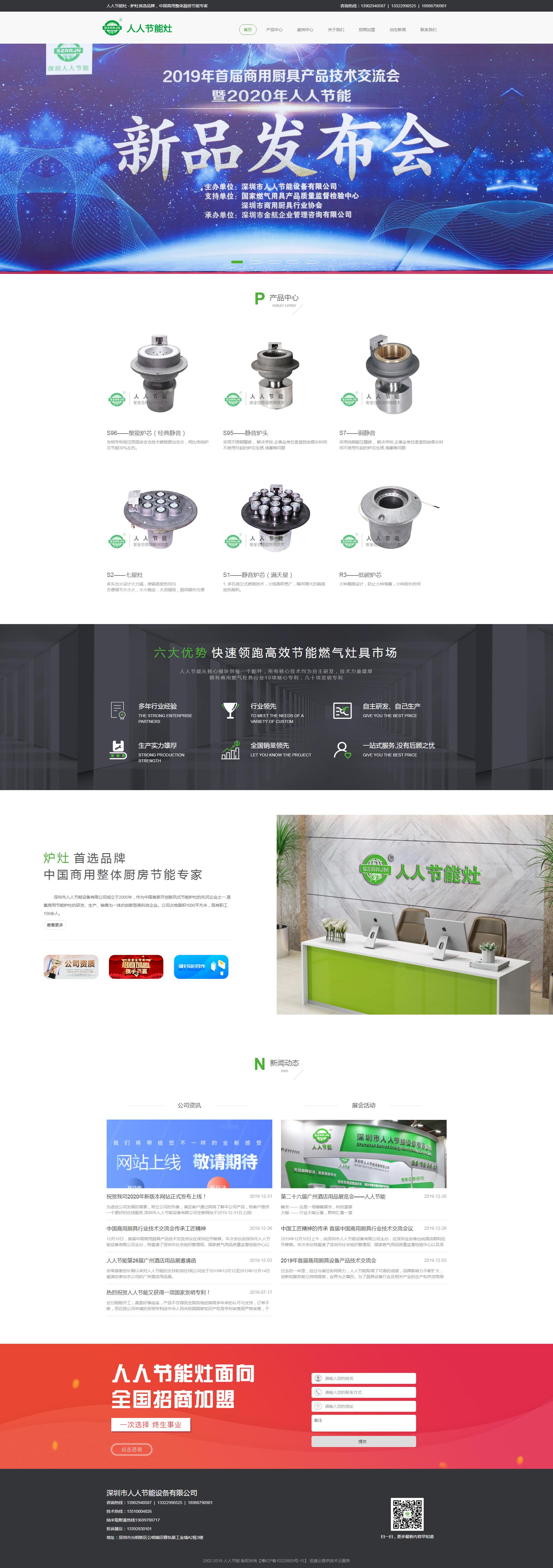 人人节能灶-深圳市人人节能设备有限公司-网站首页截图