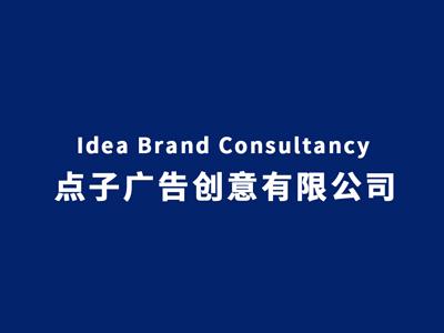 DEA弗克斯-深圳市点子广告创意有限公司