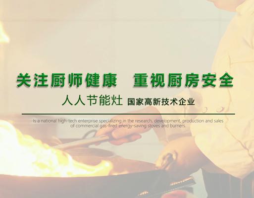 人人节能灶-深圳市人人节能设备有限公司-第4张轮播图