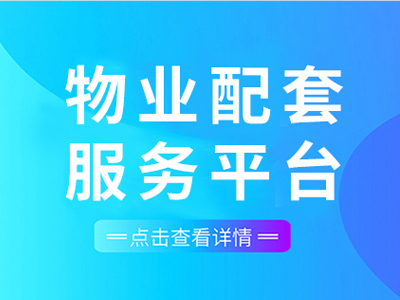 深巴物业员工福利平台-深圳巴士物业服务咨询平台