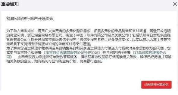 淘宝特价版准备支持微信支付且接入微信小程序
