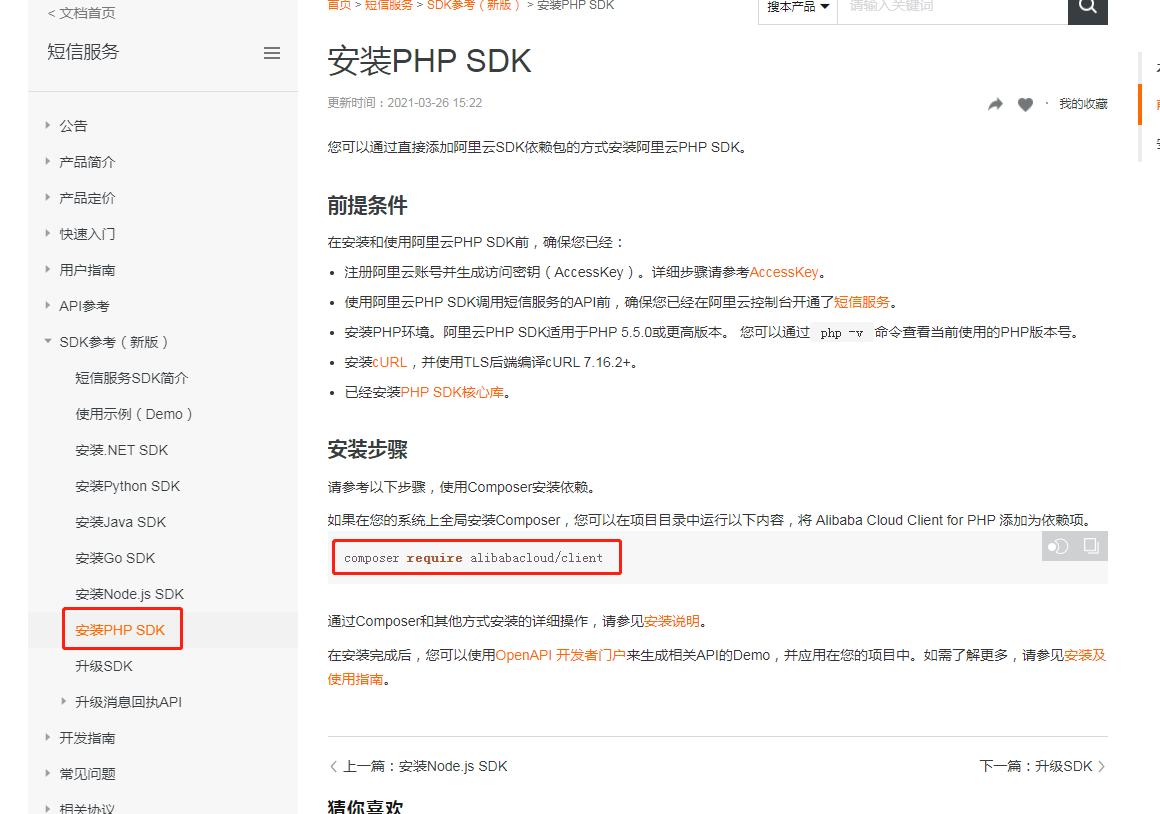 下载官方SDK