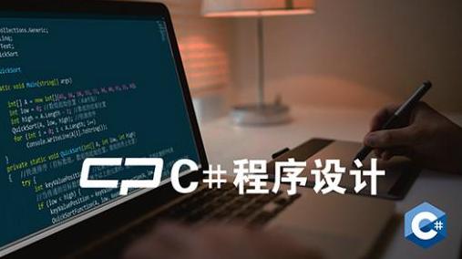 web开发基本常用语言-C#