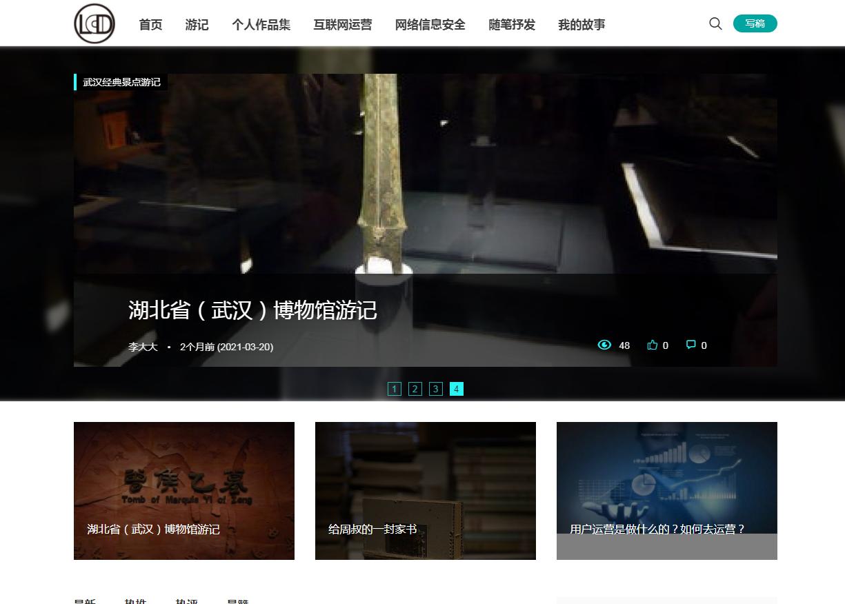 李大大个人博客网站-首页截图