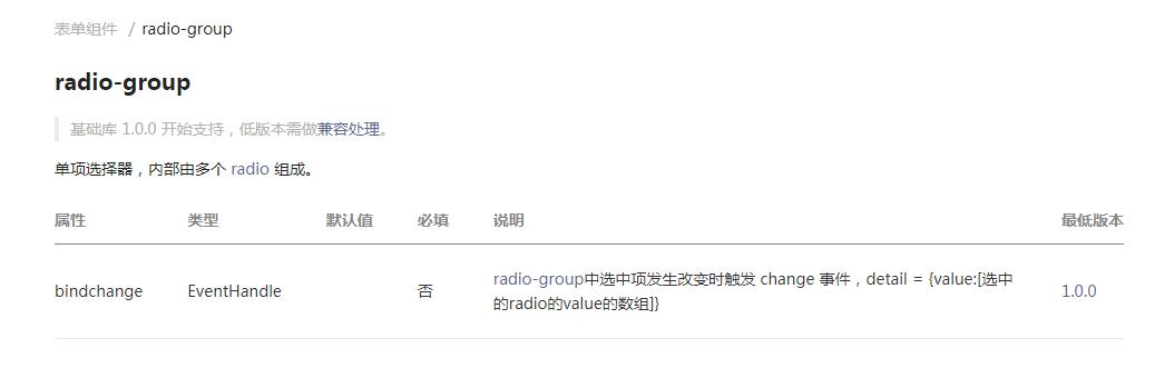 微信小程序官方文档-radio-group