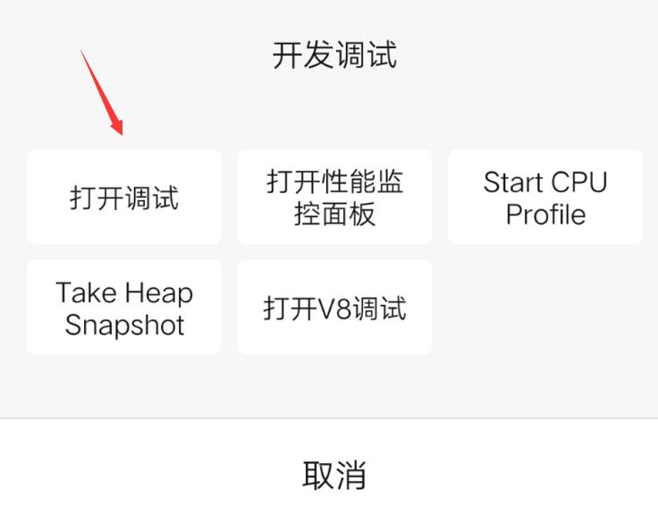 微信开发工具真机调试预览微信小程序时显示空白页