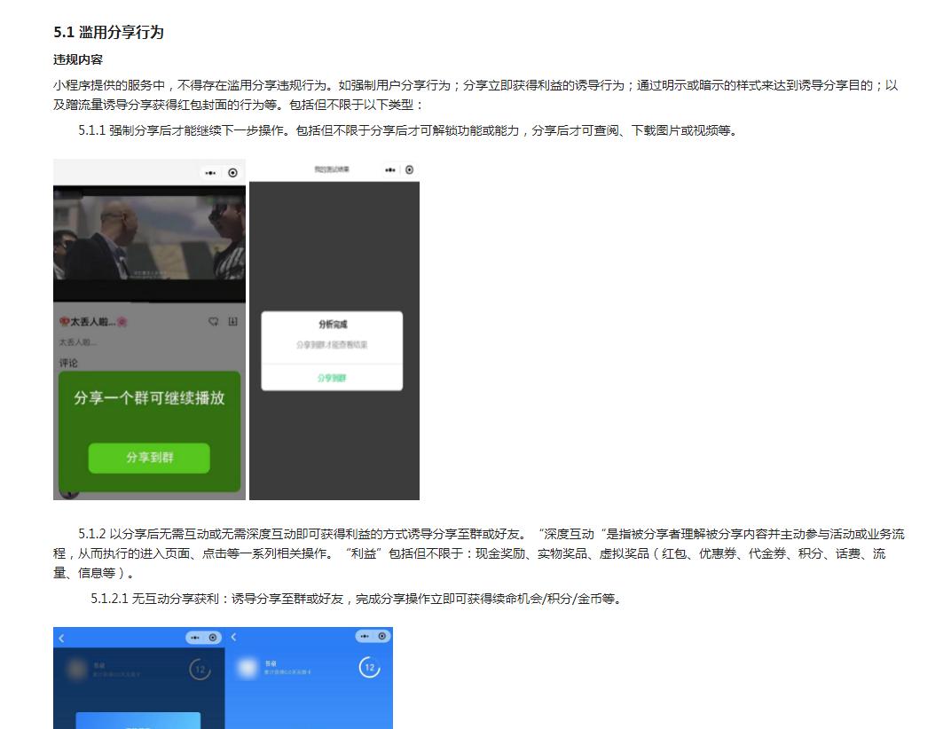 微信小程序分享后无法获取回调接口怎么解决?