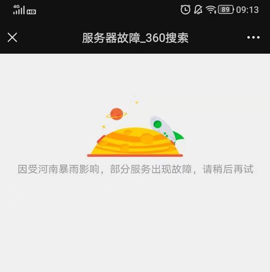 360站长平台因遭遇郑州大雨网站关停