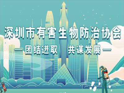 深圳市有害生物防治协会
