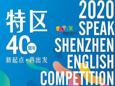 深圳市民学外语英语角平台